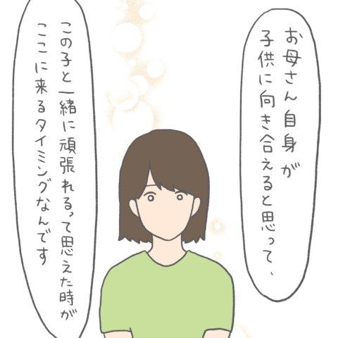 チリツモケ!? 連載31