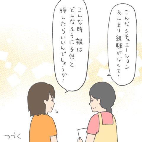 チリツモケ!? 連載32