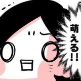 ママは寝坊がしたい【6】|ムチムチ!プニプニ!ちびたろ!#93