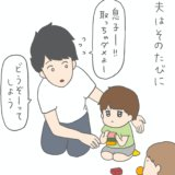 発語の話(4)他の子との関わり方と親の介入|チリツモケ!?#32