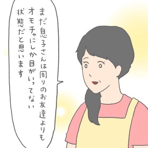 チリツモケ!? 連載33