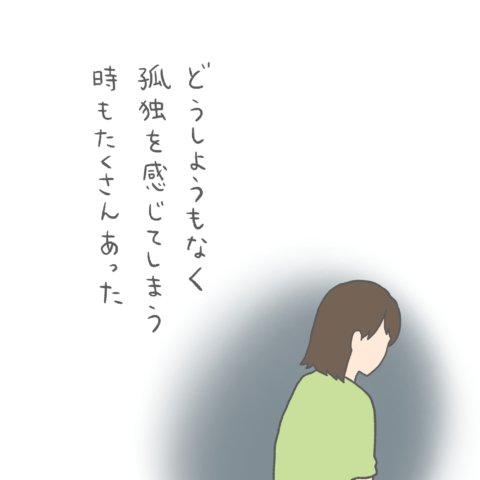 チリツモケ!? 連載34