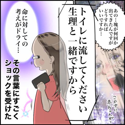 ムチコさん ほっこりしない猫と育児 35