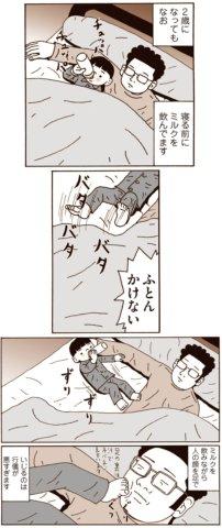 うちの子になりなよ 古泉智浩 第2話