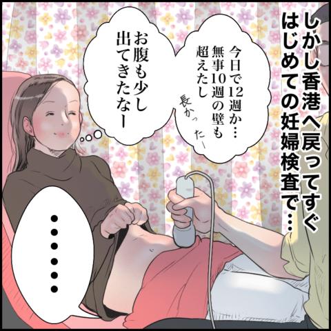 ムチコさん ほっこりしない猫と育児 36