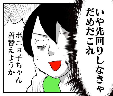 今日もポニョ子びより 第37話 あべかわ