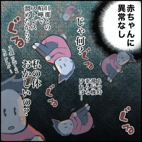 ムチコさん ほっこりしない猫と育児 37