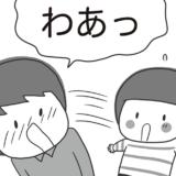 スキンシップゼロ夫婦【3】