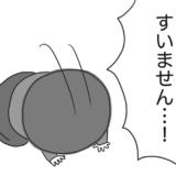 スキンシップゼロ夫婦【8】