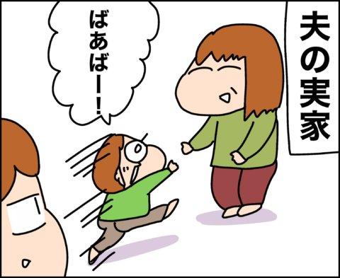 ゆゆ家の男子観察日記 60