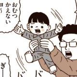 うちの子になりなよ 古泉智浩 第5話 アイキャッチ
