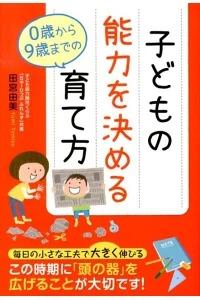子どもの能力を決める0歳から9歳までの育て方 書籍カバー