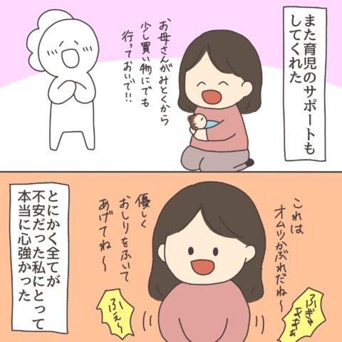 なつぽむ 18