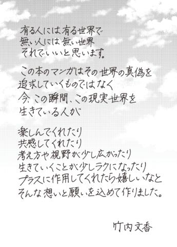 お空のセカイ 1