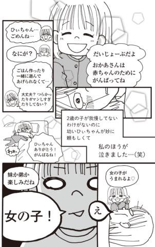 お空のセカイ 2