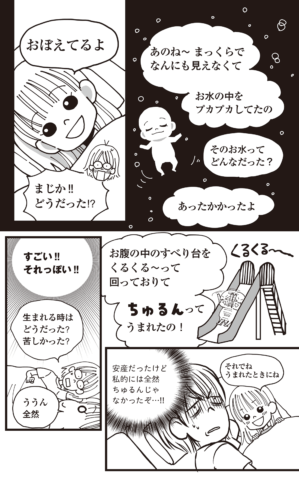 お空のセカイ 3