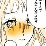 夜泣きは2人で頑張るもの|うちの旦那がスパダリすぎて困りますっ!!#3