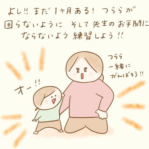 げんきっこつららちゃん ふゆだこん子 114