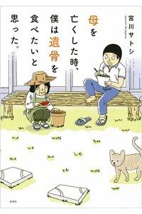 宮川サトシ 遺骨 書籍カバー