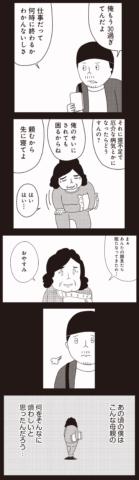 宮川サトシ 遺骨 4