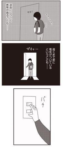 宮川サトシ 遺骨 5
