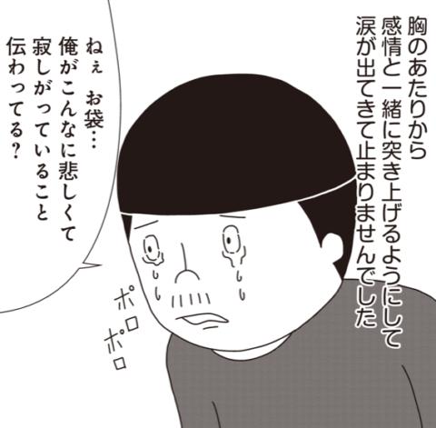 宮川サトシ 遺骨 5話 次回予告