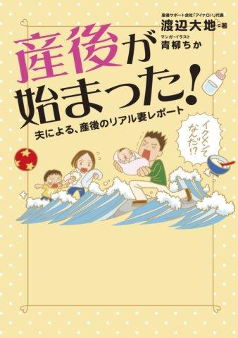 産後が始まった 書籍カバー