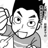産後が始まった!夫による、産後のリアル妻レポート【1】