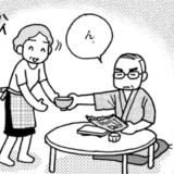 夫婦のミゾが埋まらない【3】