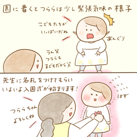 げんきっこつららちゃん ふゆだこん子 117