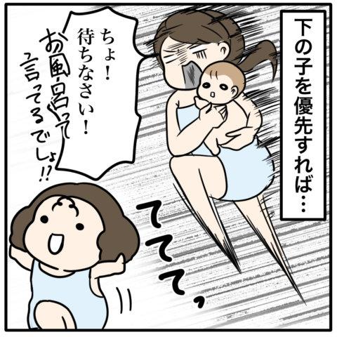 白目みさえ連載 年子ママ、「上の子優先神話」に踊らされる 第5話