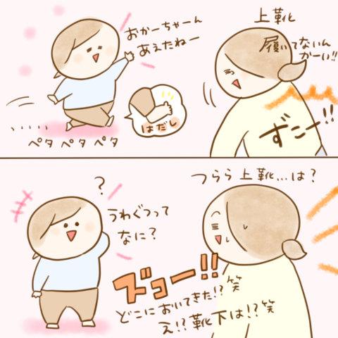 げんきっこつららちゃん ふゆだこん子 122