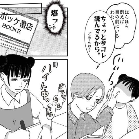 育児は少女漫画だッ! 連載2