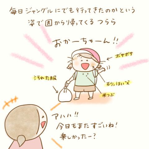 げんきっこつららちゃん ふゆだこん子 127