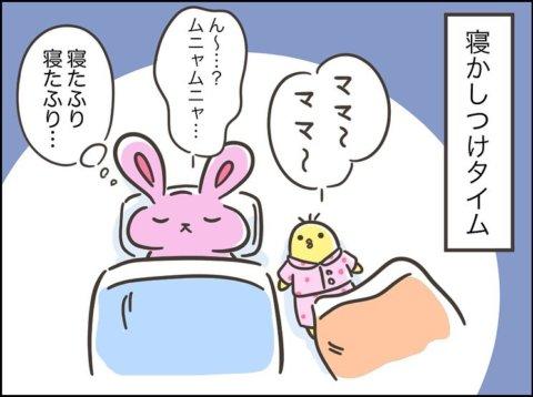 しぃのゆるぐだママ生活 70