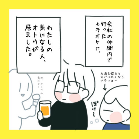 アラフォー子連れ再婚記 第1話 つきママ