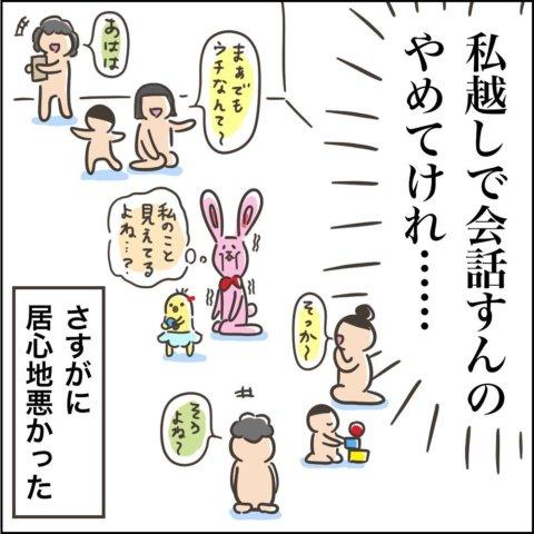 しぃのゆるぐだママ生活 71