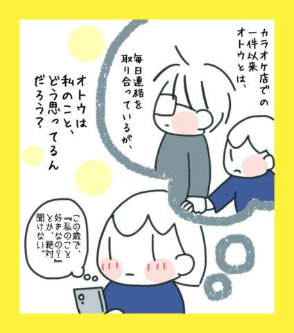 アラフォー子連れ再婚記 第3話 つきママ