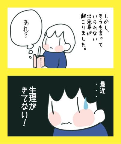 アラフォー子連れ再婚記 第6話 つきママ