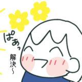 アラフォー子連れ再婚記 第6話 つきママ アイキャッチ