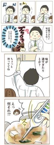 理系夫とテキトー奥さん 第3話