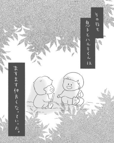 初めてのお別れ 第3話 わさび