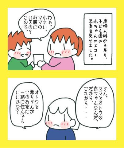アラフォー子連れ再婚記 第8話 つきママ