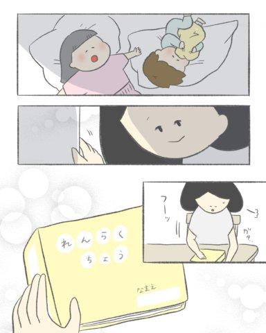 初めてのお別れ 第4話 わさび