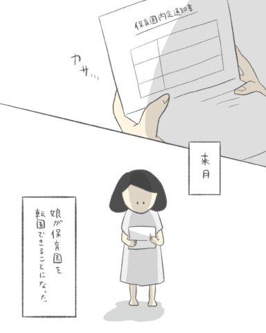初めてのお別れ 第5話 わさび