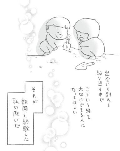 初めてのお別れ 第8話 わさび