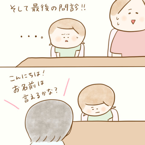げんきっこつららちゃん ふゆだこん子 137